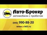 Авто-Брокер: отзыв клиента о покупке автомобиля в кредит