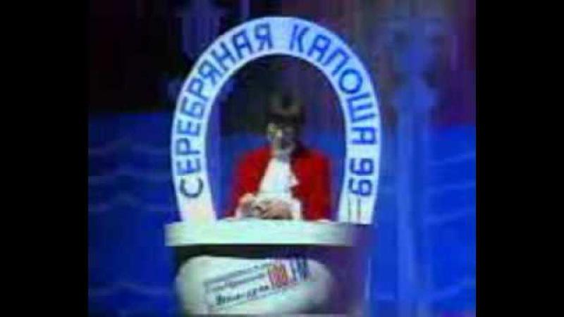 4-я «Серебряная Калоша» (1999-2000).