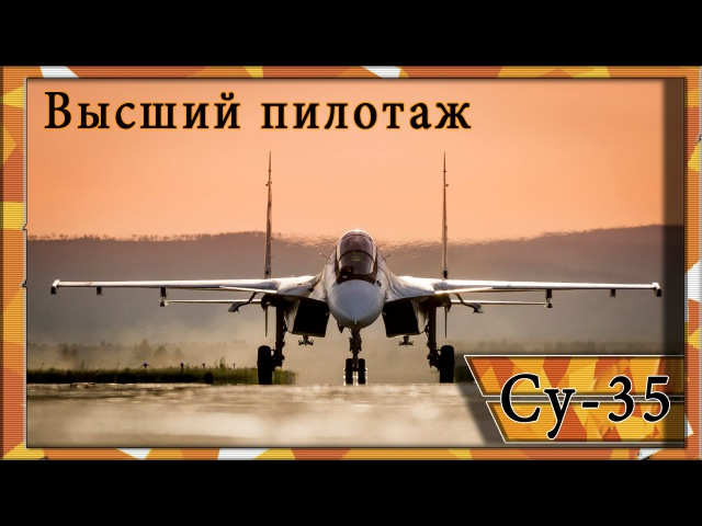 Су-35 и Су-30 см: высший пилотаж