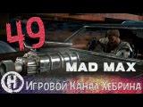 Прохождение игры Безумный Макс (MAD MAX) - Часть 49 (Надежда и Слава)