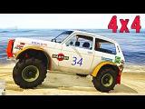 GTA 5 Моды -  LADA NIVA 4х4 (ВАЗ 2121) СУРОВОЕ БЕЗДОРОЖЬЕ
