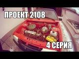 Проект 2108 (4 серия