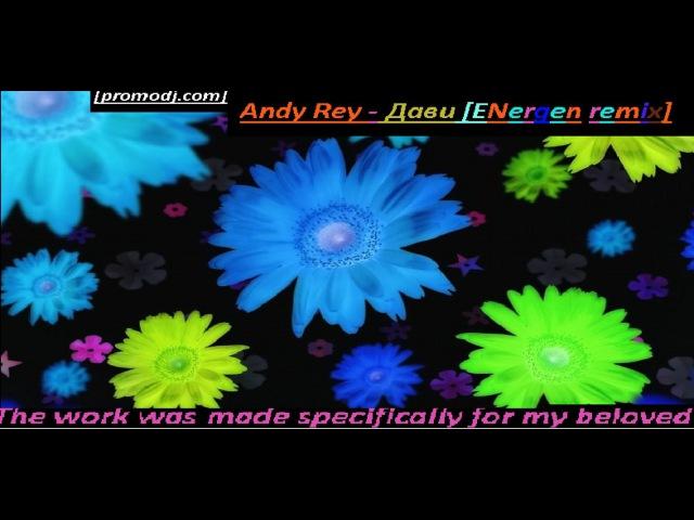 Andy Rey - Дави (ENergen remix 2k!5) [17.11.2015][promodj.com]