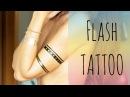 Флеш-ТАТУ/Как красиво и правильно клеить♥