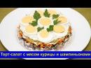 Слоеный торт салат с мясом курицы и шампиньонами Рецепт салата с куриным мясом