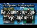 Устройства защиты от перенапряжения Реле напряжения Интервью Екимова Игоря и В ...
