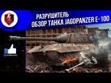 Обзор танка Jagdpanzer E 100 ☆ L1keRusher