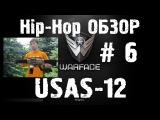 Warface Hip-Hop обзор 6 USAS-12