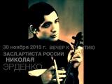 Вечер памяти Николая Эрденко, Дом акте