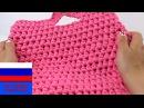 Сумочка из трикотажной пряжи джерси вязание крючком