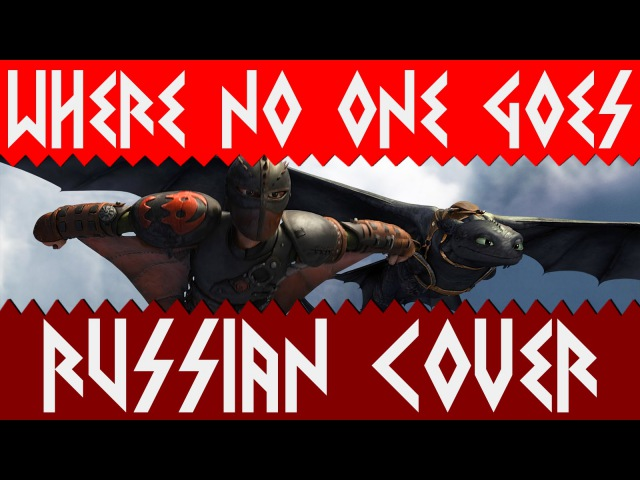 HTTYD - Where No One Goes Russian Cover