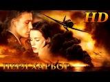 Перл Харбор (2001) - Дублированный Трейлер HD