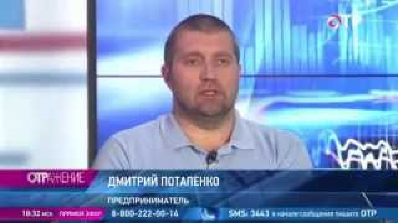 Дмитрий ПОТАПЕНКО - Новости экономики (14.05.2015)