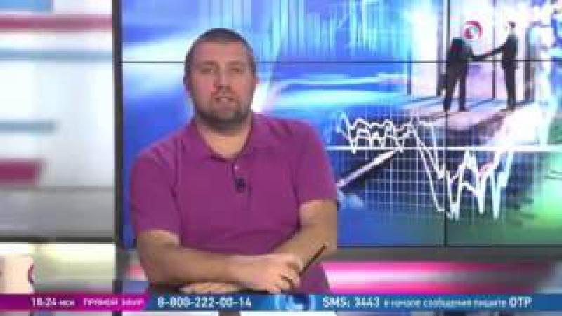 Дмитрий ПОТАПЕНКО - Новости экономики (18.05.2015)
