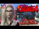 The Sims 4 Challenge Месть призрака - 10