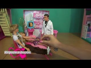 Кукла Барби беременна мультик с игрушками на русском языке игры для девочек серия 95 Барби рожает