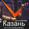 Казань по-новому