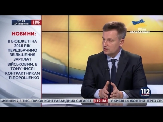 Валентин Наливайченко, экс-глава СБУ – гость «112 Украина» (14.10.2015) 720p