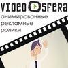 VIDEO SFERA- анимированные ролики, сайты, лого