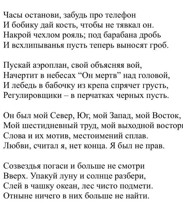Уистен хью оден - последний английский поэт, о котором с полным правом можно сказать —