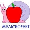 МУЛЬТИФРУКТ детская студия мультфильмов