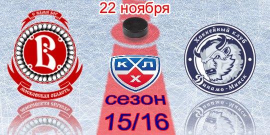Витязь (Подольск) - Динамо (Минск) 2:4