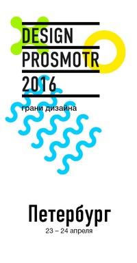 Prosmotr * 23–24 апреля 2016 * СПб