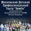 Московский Детский Профессиональный Театр БЕМБИ