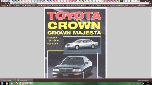 книга toyota crown 151
