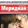 """""""Орловский меридиан"""""""