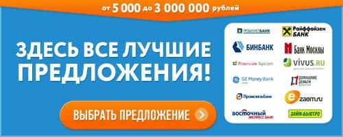 Займ с плохой омск микрозаймы краснодар онлайн