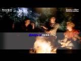 Король и Шут - Проклятый старый дом караоке HD