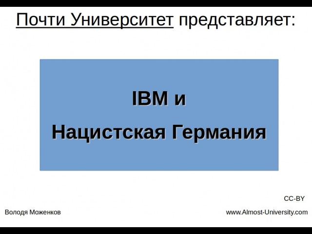 IBM и Нацистская Германия
