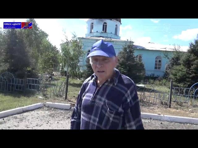 Преступления нацгвардии Украины в поселке Новосветловка - свидетельства очевидеца