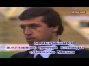 17 Тур Чемпионат СССР 1991 Динамо Минск-Металлург Запороье 2-0