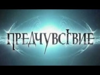 Предчувствие 9 серия  (Детектив мистика фильм сериал)