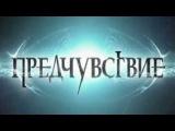 Предчувствие 13 серия  (Детектив мистика фильм сериал)