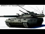 Т-152 АРМАТА