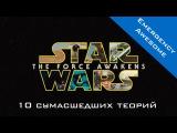 10 сумасшедших теорий по «Звездные войны Пробуждение силы» | RUS - COMRADE SERPIN TV