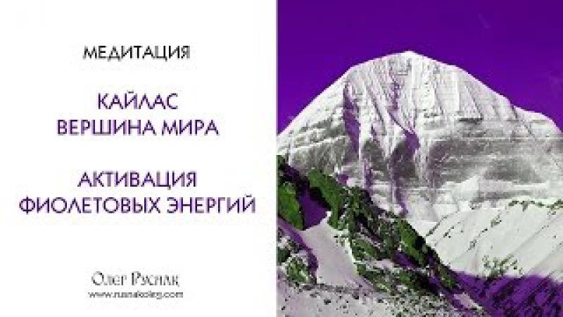 Медитация Кайлас - Вершина Мира. Активация Фиолетовых Энергий.