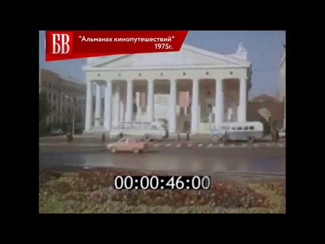Альманах кинопутешествий Брянск 1975 г