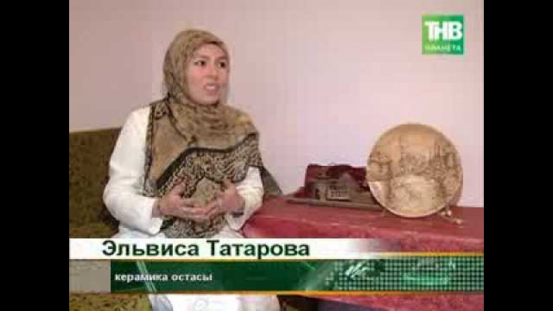 Керамика остасы Эльвиса Татарова