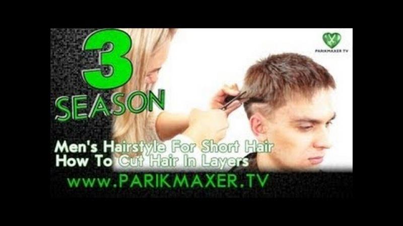 Мужская стрижка слоями How to cut men's hair in layers. parikmaxer tv парикмахер тв