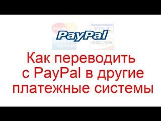 Как переводить с PayPal в другие платежные системы?