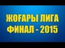 Жайдарман. Жоғары лига. Финал-2015