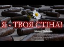 Пісня Я - ТВОЯ СТІНА! у виконанні Martovi Orchestra - послання захисників АТО своїм коханим