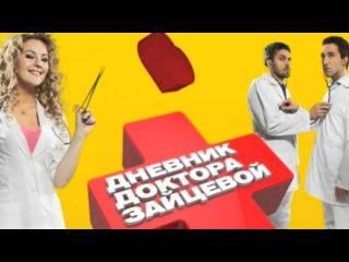 Это любовь - Яжевика - Дневник доктора Зайцевой