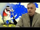 Пошаговый план по созданию европейского халифата. Рассказывает В.В. Пякин.