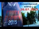Гонка Героев Волонтёрский взвод 2015 07 26 Питер