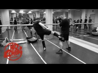 Уличный рукопашный бой: как бить лоу кик и складывать противника одним ударом.